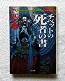 チベットの死者の書99の謎 (二見文庫―二見WAi WAi文庫)