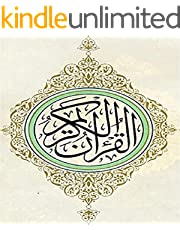 The Holy Book of Quran: arabic edition