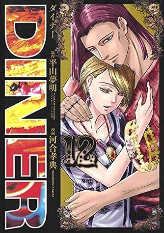 DINERダイナー 12 (ヤングジャンプコミックス)