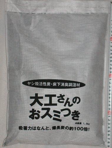 満栄工業『ヤシ殻活性炭 大工さんのおスミつき 消臭調湿材』