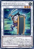 ゴヨウ・ディフェンダー レア 遊戯王 ブレイカーズ・オブ・シャドウ bosh-jp050