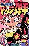 ☆炎の闘球児☆ ドッジ弾平(8) (てんとう虫コミックス)