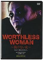 WORTHELESS WOMEN ~抜けない女~ [DVD]