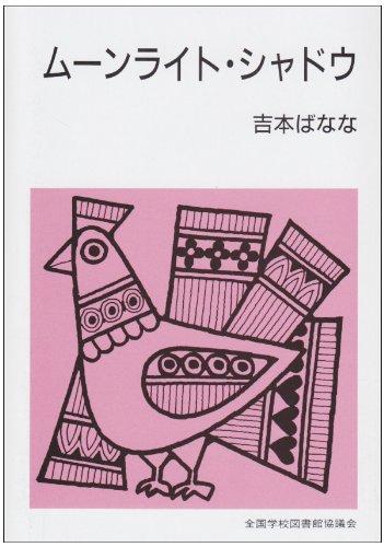 ムーンライト・シャドウ (集団読書テキスト (第2期B119))