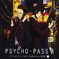 PSYCHO-PASS サイコパス/ゼロ 名前のない怪物 ドラマCD 上巻