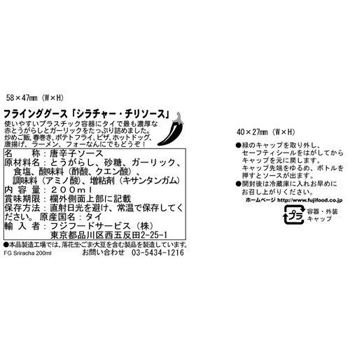 フラインググースシラチャー・チリソース200ml