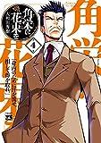 角栄に花束を 4 (ヤングチャンピオン・コミックス)