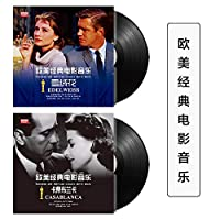 欧美经典电影音乐 奥斯卡金曲 雪绒花/卡桑布兰卡 lp黑胶唱片 2张黑胶唱片 12寸33转