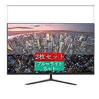 2枚 Sukix ブルーライトカット フィルム 、 JAPANNEXT JN-IPS27FLUHD 4K 27インチ 向けの 液晶保護フィルム ブルーライトカットフィルム シート シール 保護フィルム(非 ガラスフィルム 強化ガラス ガラス )