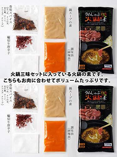 火鍋三昧セット(3種の美味しさと火鍋の素のセット・880gのお肉で2~4人で楽しめます)