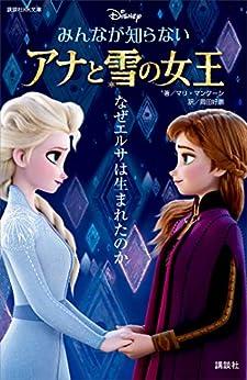 [マリ・マンクーシ, 講談社, 岡田好惠]のみんなが知らない アナと雪の女王 なぜエルサは生まれたのか ディズニー みんなが知らない (講談社KK文庫)
