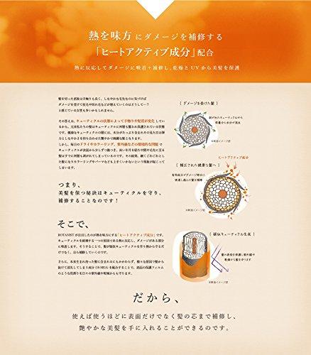 『BOTANIST ボタニカルヘアオイル(スムース)80ml』の5枚目の画像