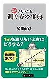 図解 よくわかる 測り方の事典 (角川新書)