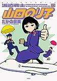 派遣戦士 山田のり子(17) (アクションコミックス)