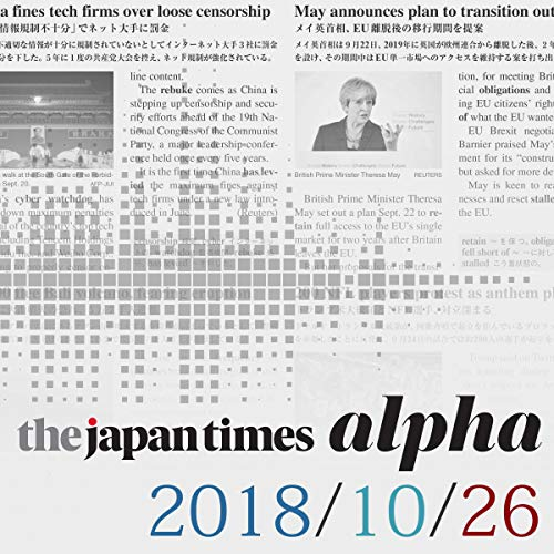 『The Japan Times Alpha 10月26日号』のカバーアート