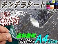 A.P.O(エーピーオー) チンチラ (A4) 灰 20×30cm 裏面糊付き クラッシュベルベット 生地 張り替え