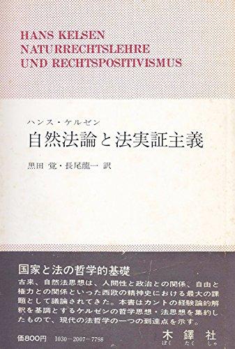 自然法論と法実証主義 (1974年) (ケルゼン選集)の詳細を見る