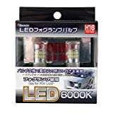 REMIX(レミックス) フォグ用LEDバルブ H16 RS-32