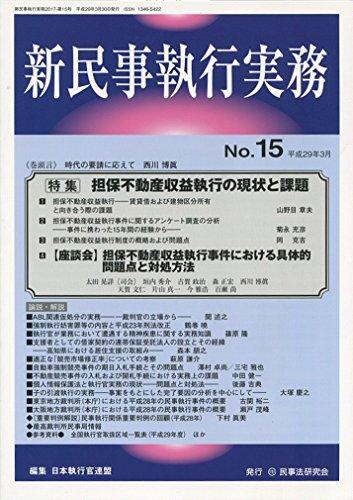 新民事執行実務 No.15