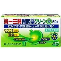 【第2類医薬品】第一三共胃腸薬グリーン錠 90錠 ×2