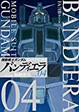機動戦士ガンダム バンディエラ(4) (ビッグコミックス)