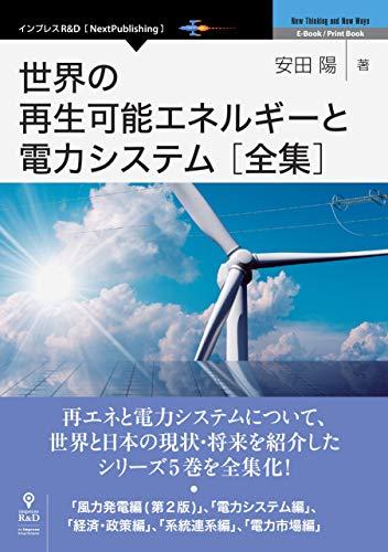 世界の再生可能エネルギーと電力システム 全集 (NextPublishing)