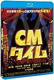 CMタイム(Blu-ray Disc) image
