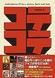 コテコテ・サウンド・マシーン (SPACE SHOWER BOOKS)