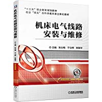 Machine tools. electrical line installation and maintenance(Chinese Edition)