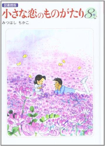 小さな恋のものがたり 第8巻―図書館版