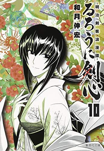 るろうに剣心 10 ―明治剣客浪漫譚― (集英社文庫(コミック版))