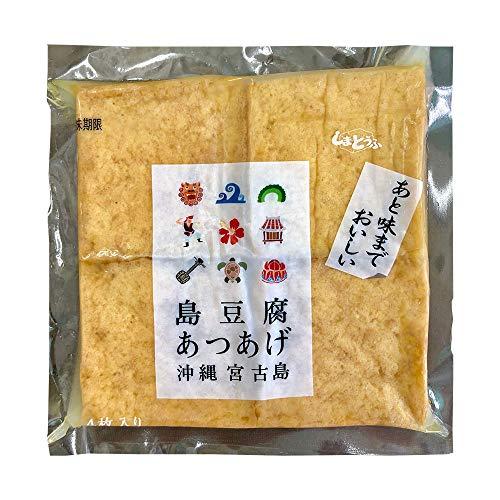 島豆腐 -厚揚げとうふ 300g(4枚入)×3個 宮古島しまとうふ 自慢の木綿豆腐の食感と風味をいかした厚揚げ おでんや煮物にどうぞ