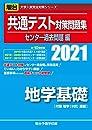 共通テスト対策問題集 センター過去問題編 地学基礎 2021