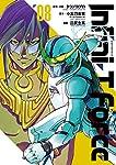 Infini-T Force 未来の描線 (8) (ヒーローズコミックス)