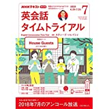 NHKラジオ 英会話タイムトライアル 2020年 7月号 [雑誌] (NHKテキスト)