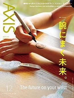 [アクシス]のAXIS(アクシス) Vol.208 (2020-10-30) [雑誌]