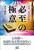 将棋・勝利の方程式 必至の極意 (マイナビ将棋BOOKS)