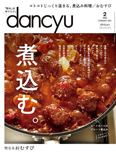 dancyu (ダンチュウ) 2021年2月号「煮込む。」