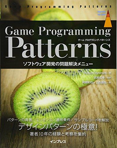 Game Programming Patterns ソフトウェア開発の問題解決メニュー (impress top gear)