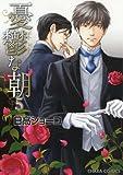 憂鬱な朝(5) (キャラコミックス)