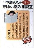 中島らものばしっと明るい悩み相談室〈5〉 (朝日文芸文庫)