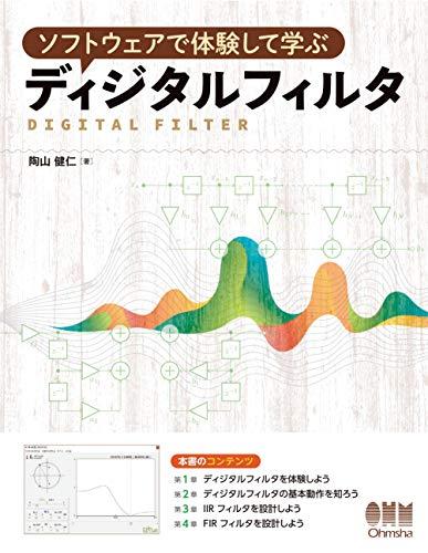ソフトウェアで体験して学ぶ ディジタルフィルタ