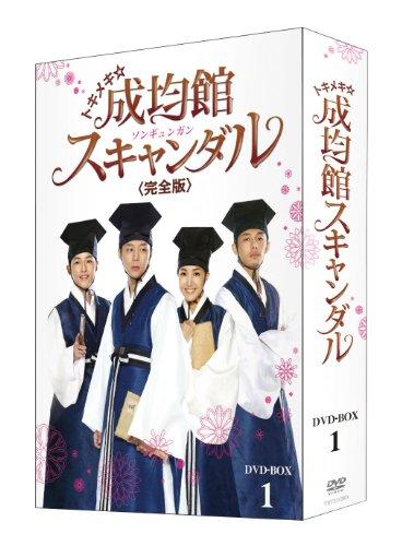 トキメキ☆成均館スキャンダル(完全版)DVD-BOX1