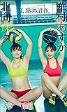 【デジタル限定】華村あすか/北向珠夕写真集「夏、駆ける、青春。」 週プレ PHOTO BOOK