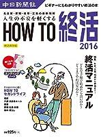 人生の不安を軽くするHOW TO 終活2016