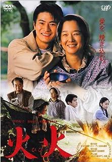 火火 [DVD]