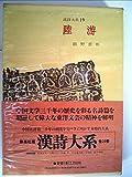 漢詩大系〈第19〉陸游 (1964年)