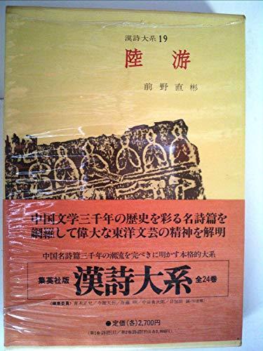 漢詩大系〈第19〉陸游 (1964年)の詳細を見る