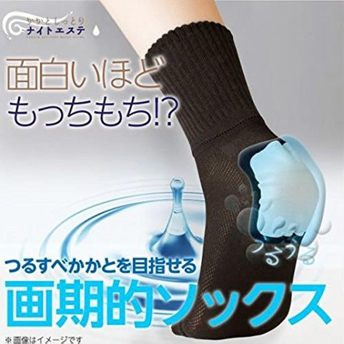 添加ソース結び目特許取得済治療シート採用!『履くだけこっそりナイトエステ』 ガサガサ足、かかとのヒビ割れが気になるなら??