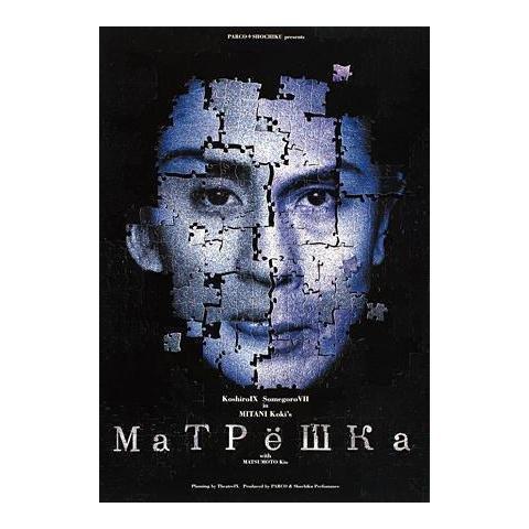 マトリョーシカ